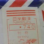 国際郵便【書留】を日本からタイへ配達する料金と到着日数