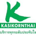 カシコン銀行で預金残高証明書を発行手続きする際の注意点 in タイ