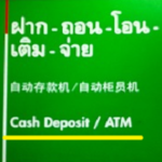【最新】カシコン銀行ATMでデポジット(現金預入)の流れ