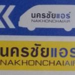 ナコンチャイエアー専用バスステーションの無料シャトルバス時刻表(BTSモーチット駅行き)