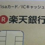 楽天銀行カードの「Visa payWave」って何?