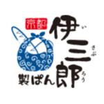 大分の100円パン屋『京都伊三郎製ぱん』花高松店の定休日と営業時間