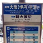 【最新】新大阪から伊丹空港(大阪国際空港)行きリムジンバス乗り場とバス時刻表