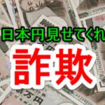 まだまだ生息中の日本円見せて詐欺師たち【2018年】BTSサラデーン駅周辺