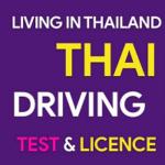 タイの運転免許証を再取得した備忘録2018(必要書類と講習の流れ)