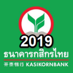 カシコン銀行(Kasikorn Bank)の休業日 in 2019
