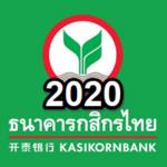 【夜間外出禁止令】カシコン銀行の緊急メンテナンス!4月3日からの同じ時間帯 in タイ