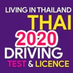 タイ運転免許証の更新手続き【2020年版】5年の有効期限!必要書類と費用まとめ