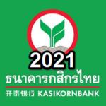 カシコン銀行(Kasikorn Bank)の休業日 in 2021